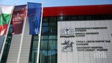 15 години фармация в Медицинския университет в Пловдив