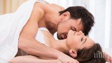 Какво означават затворените очи по време на секс