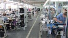 230 шивачки чакат заплати от фалирала фирма