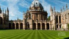 БОГАТСТВО! Оксфорд и Кеймбридж кътат 21 милиарда паунда