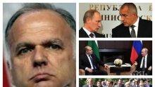 ИЗВЪНРЕДНО В ПИК TV! Боян Чуков с остър коментар за изстъпленията на Радев и разкрития за ходовете на Бойко Борисов при Путин (ОБНОВЕНА)