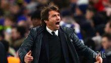До часове - Челси уволнява Конте и взима...