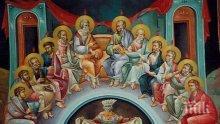 ГОЛЯМ ПРАЗНИК! Днес е Петдесетница