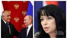 """ИЗВЪНРЕДНО В ПИК! Теменужка Петкова с горещ коментар за срещата Борисов-Путин! Ето я истината за """"Турски поток"""""""