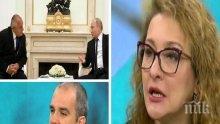 ГОРЕЩО! Антоанета Христова и Първан Симеонов с взривяващи коментари за срещата между Борисов и Путин, каква работа беше свършена