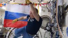 ПРЕДИ СВЕТОВНОТО! Руски космонавти играха футбол на МКС (ВИДЕО)