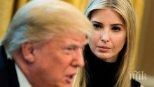 Тръмп иска да уволнят актриса, обидила дъщеря му Иванка