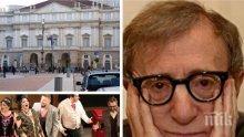 Признание! Уди Алън поставя опера в Миланската скала