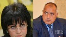 Корнелия, лъжец и клеветник ли е Бойко Борисов?