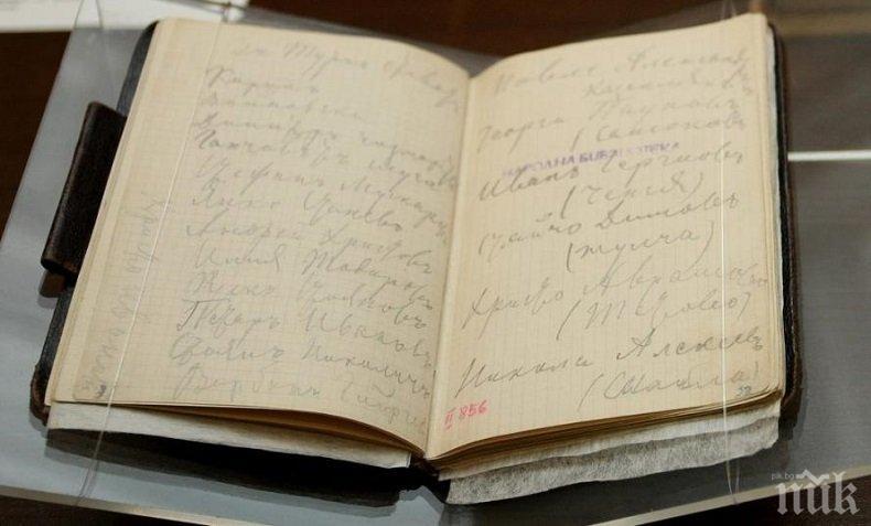 СВЕТИНЯ! Тефтерчето на Ботев - на 1 юни в Националната библиотека