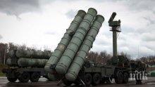 Анкара използва руските ракети С-400 за шантаж на САЩ