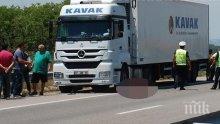 ШОК! Турски тираджия прегази наш шофьор на магистралата, бил заслепен от слънцето