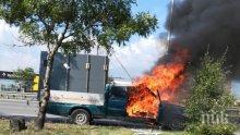 ОТ ПОСЛЕДНИТЕ МИНУТИ! Огнен ад на Цариградско! Пикап се запали в най-големия трафик (СНИМКИ)