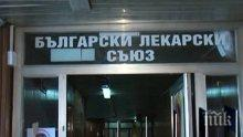 Българския лекарски съюз с нов председател
