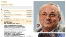 Ахмед Доган и Румен Гайтански - Вълка основаха обща фирма. Ще продават минерална вода и ще строят ВЕЦ-ове