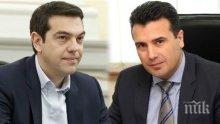 Ципрас и Заев с пореден разговор за името на Македония