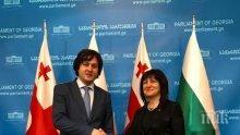 Караянчева подписа важно споразумение с грузинския си колега
