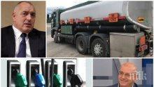 ГОРЕЩА ТЕМА! Ревизоро категоричен: Премиерът иска да има Закон за горивата