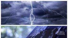 ВНИМАНИЕ! Опасно време, 10 области в страната с жълт код за гръмотевични бури