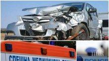 ИНЦИДЕНТ! Жена пострада при катастрофа край Севлиево