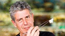 ШОК! Откриха световно известният готвач и тв водещ Антъни Бурдейн мъртъв. Вероятно самоубийство