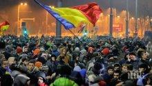 Шок в Румъния: Управляващите организираха протест в Букурещ