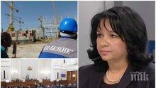 """ГОРЕЩА ТЕМА! Теменужка Петкова разкри завой към Кремъл ли е решението за АЕЦ """"Белене"""", сеизмична ли е площадката"""