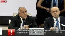 ИЗВЪНРЕДНО В ПИК TV! Борисов разкри коя е вълшебната дума! От нея зависи перспективата на Балканите (ОБНОВЕНА)