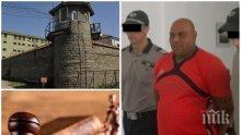 НЕЧУВАНА НАГЛОСТ! Жесток убиец иска по-рано на свобода, отнесе присъда и за зверски побой на друг затворник