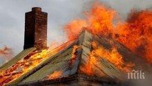СТРАШНА СТИХИЯ! Гръмотевица подпали къща в Сандански