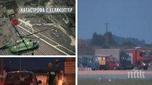 Свидетели с ексклузивен разказ за трагедията с падналия хеликоптер край летище Крумово: Чух удар и видях голяма пушилка