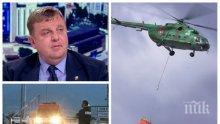 ИЗВЪНРЕДНО! Каракачанов с първи коментар за падането на хеликоптера! Военният министър лети към мястото на инцидента