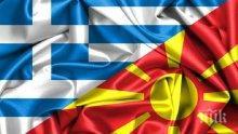 Договорът между Атина и Скопие ще бъде подписан през почивните дни