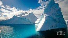Тревожно! Ледът на Антарктика се топи три пъти по-бързо