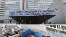 ИЗВЪНРЕДНО! Криза в НЗОК: Комисия решава съдбата на проф. Камен Плочев