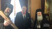 ИЗВЪНРЕДНО В ПИК TV! Борисов се поклони на Божи гроб - издаде какво му е пожелал Ципрас, наградиха го с рицарски орден (СНИМКИ/ОБНОВЕНА)