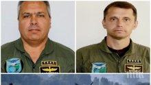 ЕКСКЛУЗИВНО В ПИК! Ето ги двамата капитани, които загинаха в катастрофата с хеликоптера (СНИМКИ)