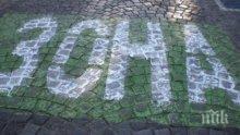 ОТ 1 НОЕМВРИ: Още зелени зони в София!