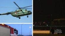 """Още за трагедията край авиобаза """"Крумово""""! Оцелелият при катастрофата с падналия хеликоптер се спасил, след като успял да скочи от машината"""
