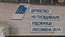 """Зрелищно! Бутат художествената галерия на улица """"Гладстон"""" в Пловдив"""