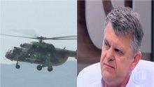 ЕКСПЕРТЕН АНАЛИЗ! Преподавател от Военната академия с горещ коментар и разкрития за падналия хеликоптер