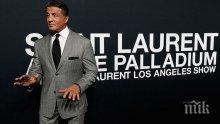 Разследван! Прокуратурата в Лос Анджелис започна разглеждането на делото срещу Силвестър Сталоун за изнасилване