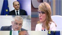 СЕЗОНЪТ НА ОСТАВКИТЕ! Екатерина Захариева с горещ коментар за трусовете в кабинета и името на Македония
