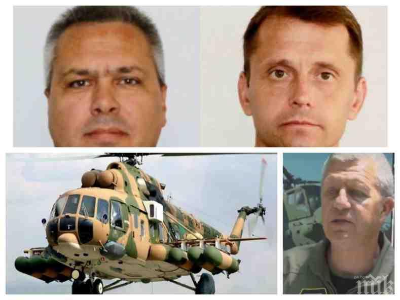 ИЗВЪНРЕДНО В ПИК! Трагедията е огромна: Загиналите капитани оставят по две деца сираци! Вертолетът е ремонтиран основно през 2016 г.