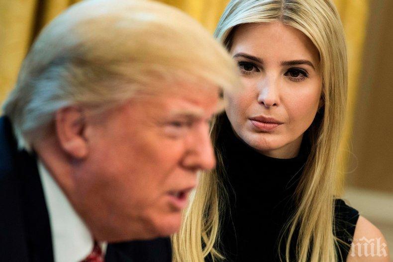 Иванка Тръмп и съпругът й спечелили 82 млн. долара през 2017-а въпреки заеманите от тях държавни длъжности