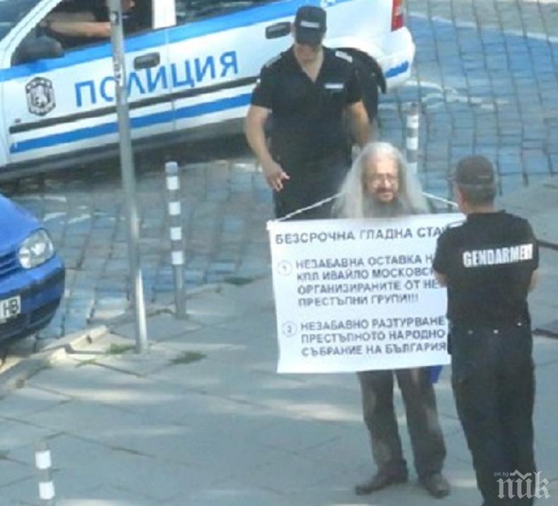 Image result for николай колев - босия, гладна стачка