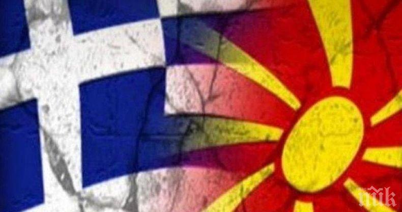 Гърците организират протести на мястото, където трябва да бъде подписан договорът за името