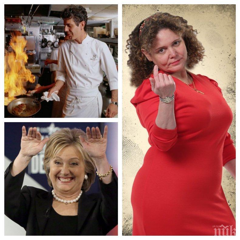 КОНСПИРАЦИЯ! Мариела Нордел забърка Клинтънови в смъртта на Антъни Бурдейн! Кулинарният гуру се канел да осветли педофилски компромати
