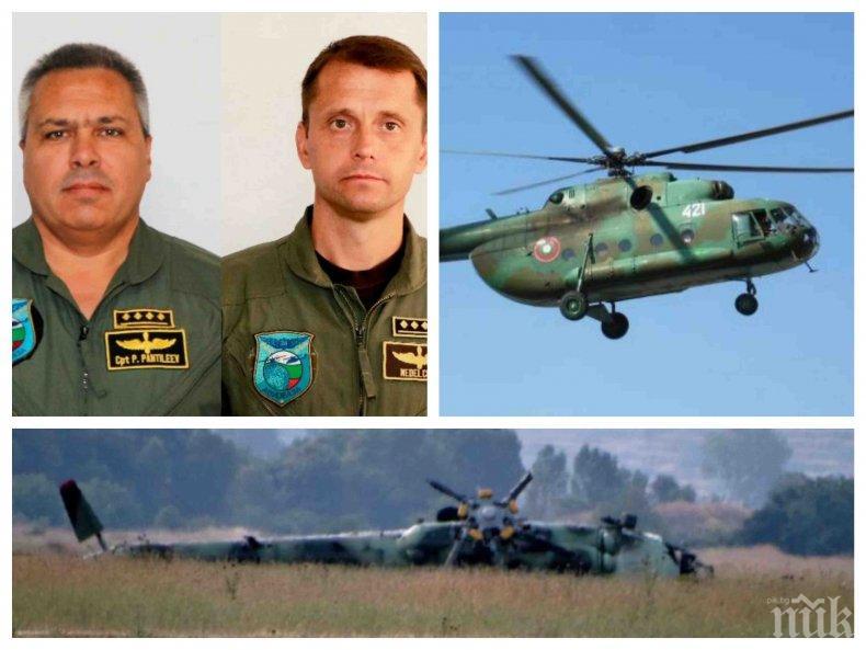 ТРАГЕДИЯ! Камери заснели падането на Ми-17! Загиналите пилоти са повишени посмъртно в майори