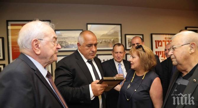 Борисов пред наши сънародници в Израел: Има народи, които се хвалят как са покорили други народи, а ние се гордеем как сме спасили хора (СНИМКИ)